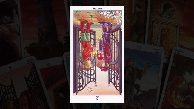 2 кубков Таро 78 Дверей в перевернутом значении