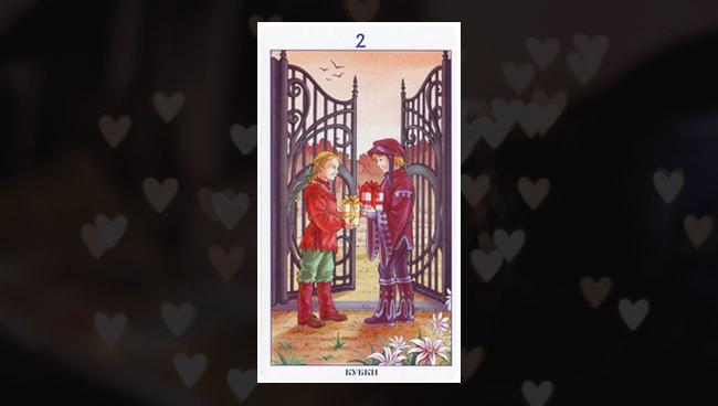 2 Кубков Таро 78 Дверей в любви