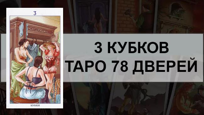 3 Кубков Таро 78 Дверей