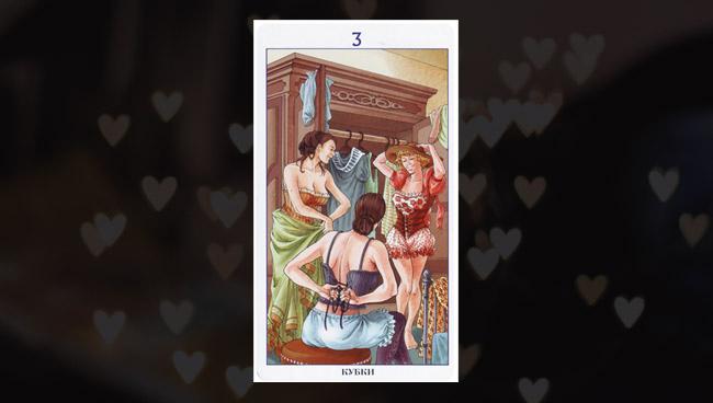 3 Кубков Таро 78 Дверей в любви