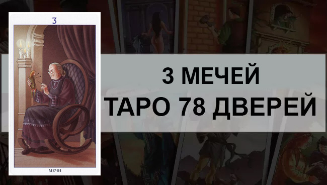 Тройка Мечей Таро 78 Дверей