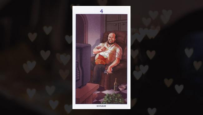 4 Кубков Таро 78 Дверей в любви