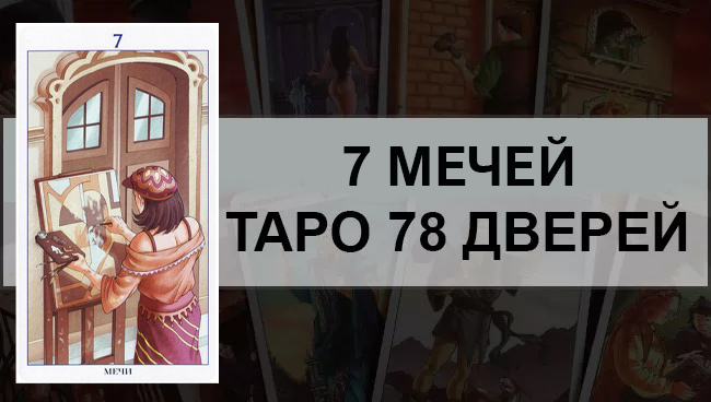 7 Мечей Таро 78 Дверей