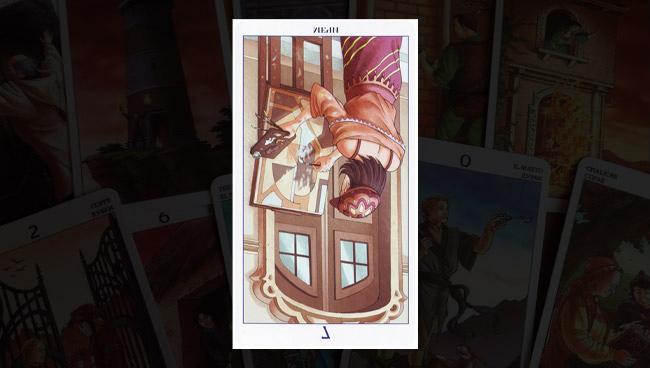 7 Мечей Таро 78 Дверей в перевёрнутом значении