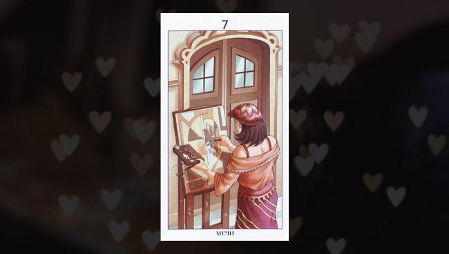 7 Мечей Таро 78 Дверей в любви