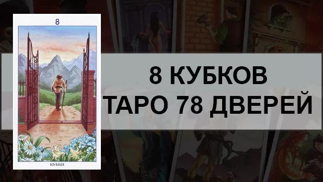 8 Кубков Таро 78 Дверей