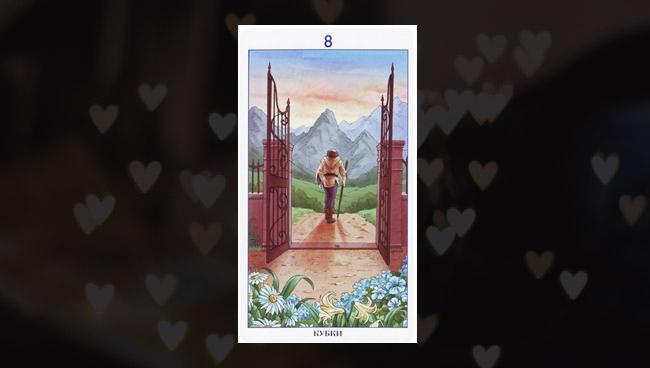 8 Кубков Таро 78 Дверей в любви