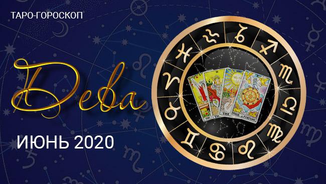 Таро-гороскоп для Дев июнь 2020