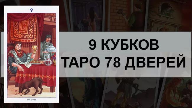 9 Кубков Таро 78 Дверей