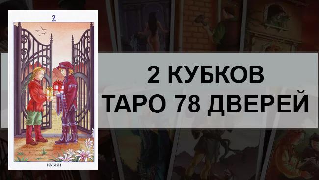 2 Кубков Таро 78 Дверей