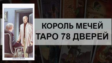 Король Мечей Таро 78 Дверей