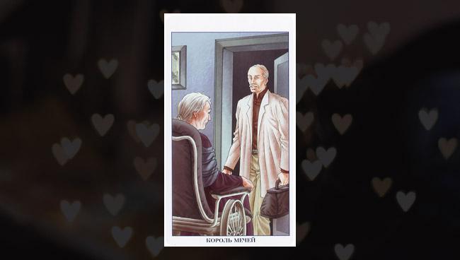 Король Мечей Таро 78 Дверей в любви