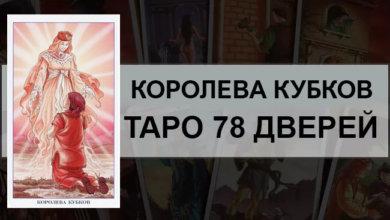 Королева Кубков Таро 78 Дверей