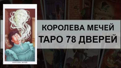 Королева Мечей Таро 78 Дверей