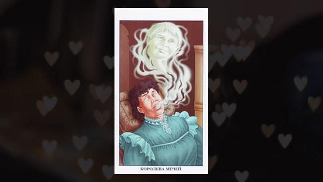 Королева Мечей Таро 78 Дверей в любви