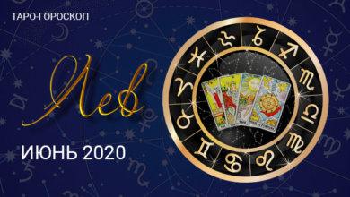 Таро-гороскоп для Львов июнь 2020