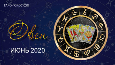 Таро-гороскоп для Овнов июнь 2020