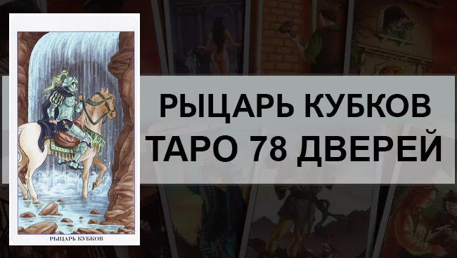 Рыцарь Кубков Таро 78 Дверей