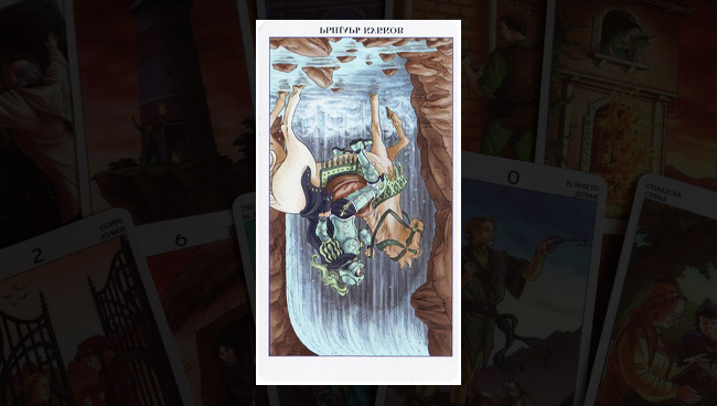 Рыцарь Кубков Таро 78 Дверей в перевёрнутом значении