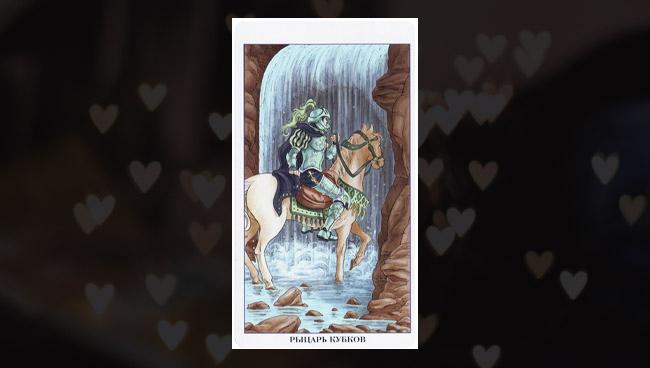 Рыцарь Кубков Таро 78 Дверей в любви