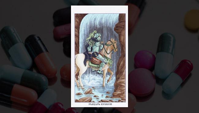 Рыцарь Кубков Таро 78 Дверей в здоровье