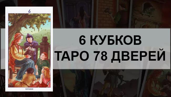 6 Кубков Таро 78 Дверей