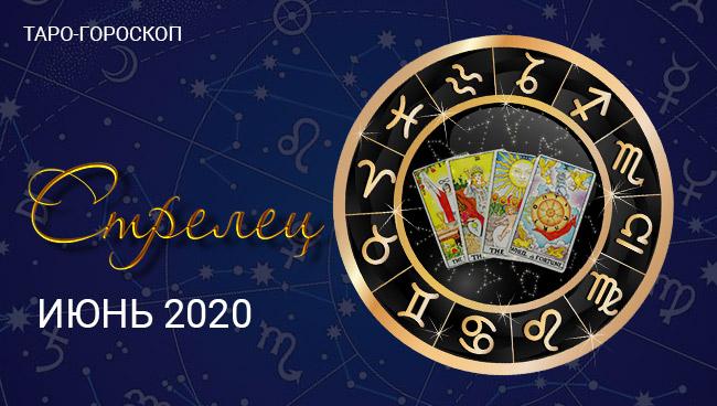 Таро-гороскоп для Стрельцов июнь 2020