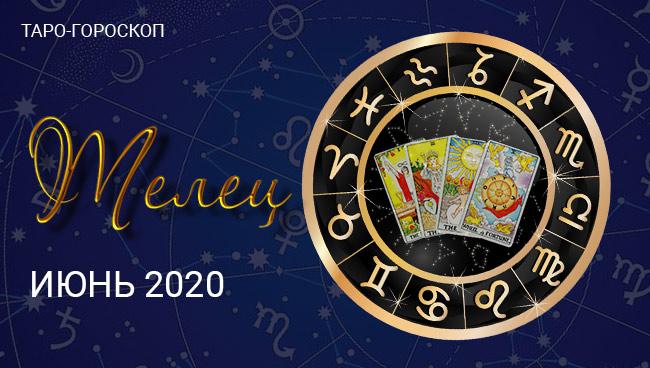 Таро-гороскоп для Тельцов июнь 2020