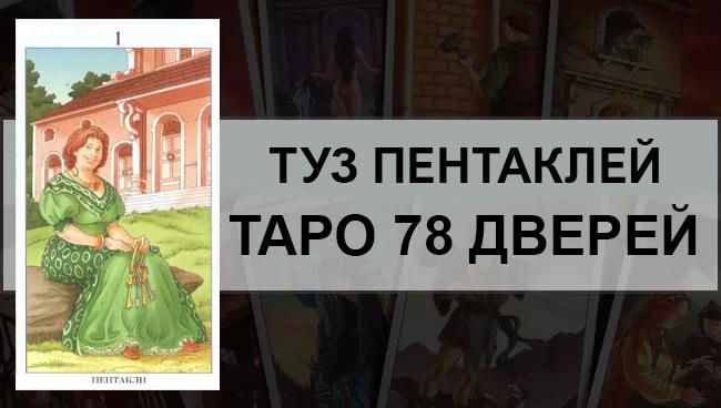 Туз Пентаклей Таро 78 Дверей