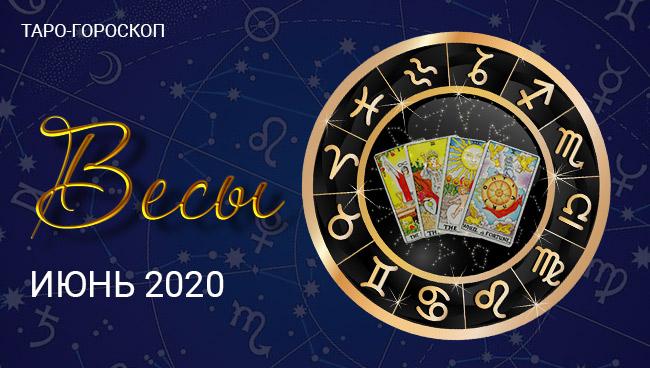 Таро-гороскоп для Весов июнь 2020