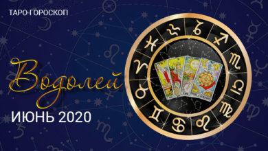 Таро-гороскоп для Водолеев июнь 2020