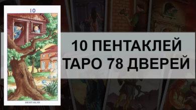 10 Пентаклей Таро 78 Дверей