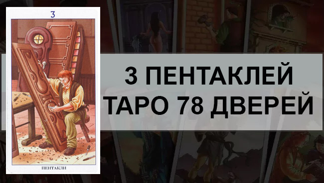 3 Пентаклей Таро 78 Дверей