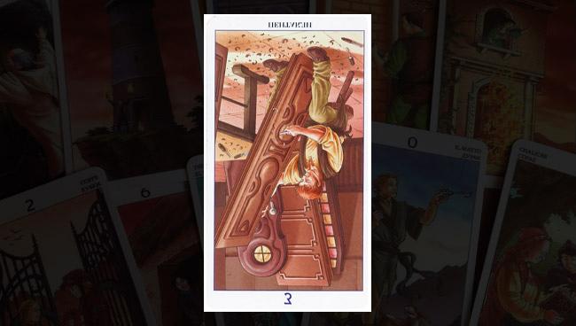 3 Пентаклей Таро 78 Дверей в перевёрнутом значении