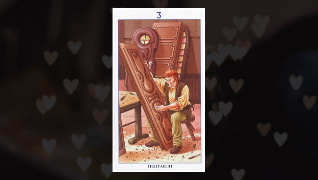 3 Пентаклей Таро 78 Дверей в любви