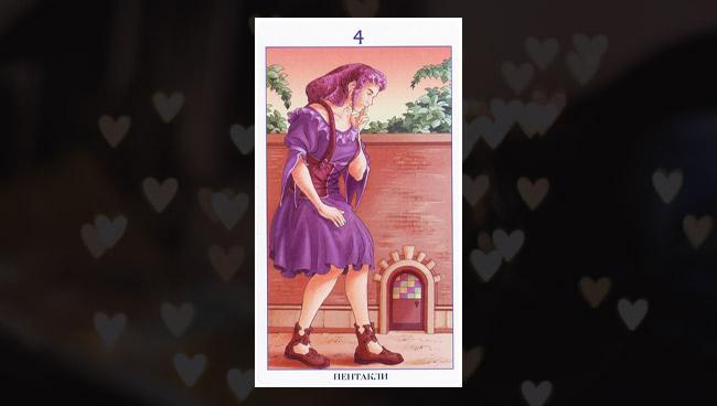 4 Пентаклей Таро 78 Дверей в любви