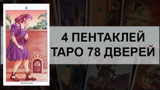 4 Пентаклей Таро 78 Дверей