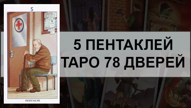 5 Пентаклей Таро 78 Дверей