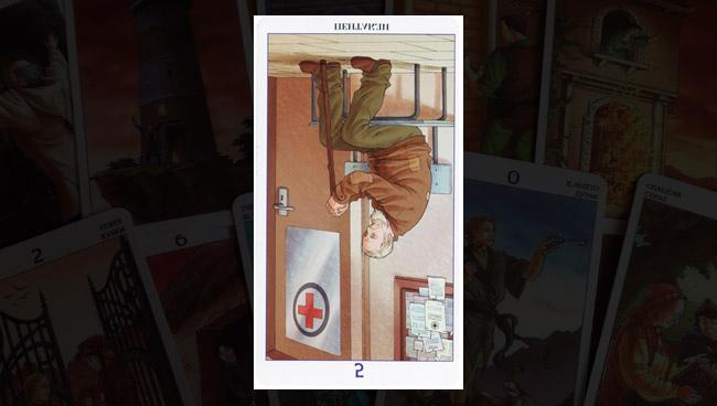 5 Пентаклей Таро 78 Дверей в перевёрнутом значении