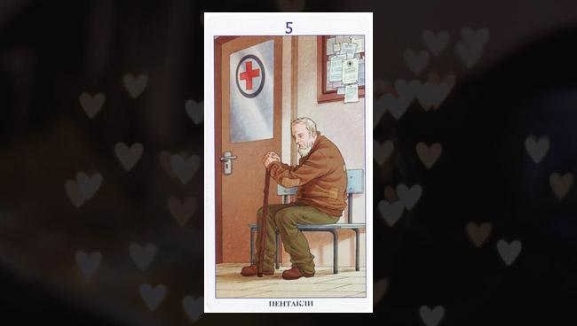 5 Пентаклей Таро 78 Дверей в любви