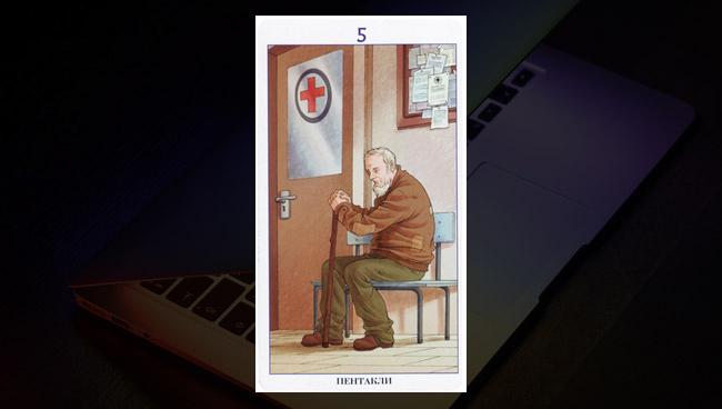 5 Пентаклей Таро 78 Дверей в работе
