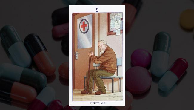 5 Пентаклей Таро 78 Дверей в здоровье