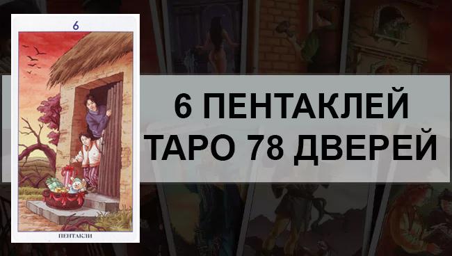 6 Пентаклей Таро 78 Дверей
