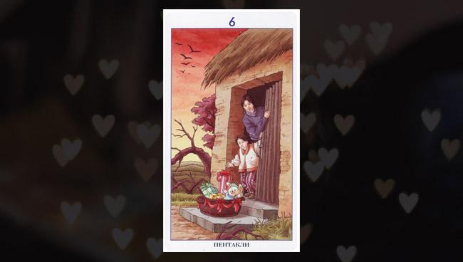 6 Пентаклей Таро 78 Дверей в любви