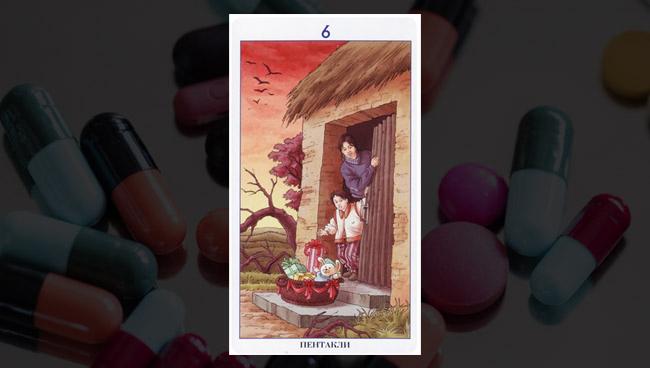 6 Пентаклей Таро 78 Дверей в здоровье