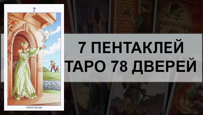 7 Пентаклей Таро 78 Дверей