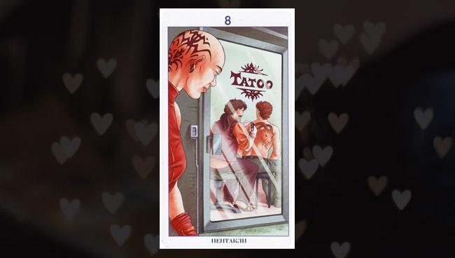 8 Пентаклей Таро 78 Дверей в любви