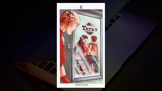 8 Пентаклей Таро 78 Дверей в работе