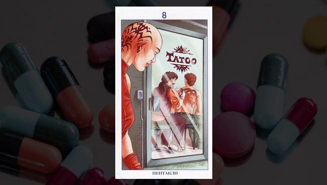 8 Пентаклей Таро 78 Дверей в здоровье