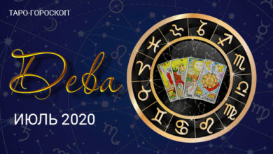Таро-гороскоп для Дев июль 2020